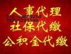 北京社保代理 代办