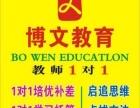 贵港博文教育,名师执教,一对一辅导,掌握方法,提分快