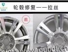 轮毂拉丝机加盟 汽车维修 投资金额 1万元以下