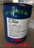 耐水煮耐酒精助剂,耐酸碱助剂,道康宁Z-6020