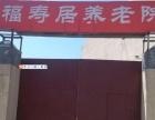 渭城区福寿居养老院