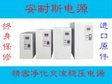 定西三相逆变电源/定西230V60HZ变频电源门市价