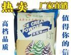供应冰淇淋粉 冷饮热饮原料 济南厂销热卖 招代理