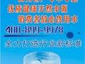 城市商务饮用水便捷平台