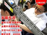 理发店发廊专用大功率插线板机柜插排佑铂插座