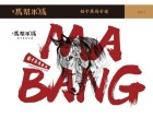 杭州马帮米线加盟 低成本高收益
