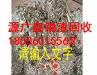 福州回收废铜废铁,废钢,废铝 废锡渣,生铁,锡丝等