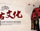 重庆古董鉴赏大会,免费鉴定 快速出手