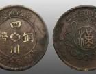 在武汉四川铜币,双旗币凭什么可以卖到百万
