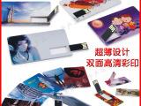 卡片U盘4GB定制 卡片式U盘4G 4GB名片U盘 彩印图案 原