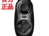 VR眼镜手机暴风魔镜无线蓝牙控制 遥控器塑料手柄 锂电池摇杆手柄