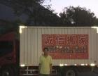 塘沽专业搬家-厢货货车-低价高效-24小时服务
