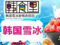 韩食里雪冰甜品 诚邀加盟