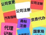 朝阳酒仙桥公司注册 财税记账 公司变更