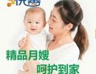 广州请照顾宝宝的育儿嫂一→个月要多少钱