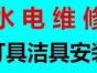 宁波安装维修电路灯具、水管、马桶、洗脸盆、水龙头