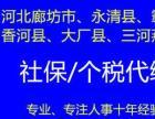 廊坊購房咨詢咨詢燕郊大廠永清香河社保個稅代繳代辦