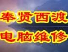 上海奉贤西渡电脑上门diy装机硬盘U盘数据恢复维修网络布线