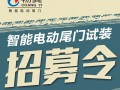 畅翼汽配诚邀广州及广州周边城市车主参与电动尾门试装体验活动