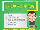 苍溪中专学历提升(电大中专文凭)苍溪县电中学历教育