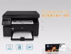 南通惠普1005打印机维修中心