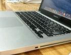 续航能力长达7小时 二手苹果高端笔记本