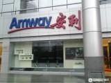 安利專賣店 安利產品批發