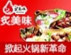 炙美味情义涮烤火锅加盟