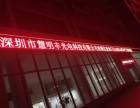 深圳市专业厂家上门维修LED显示屏电子屏广告屏门头屏