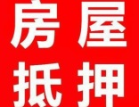 江北住房抵押贷款