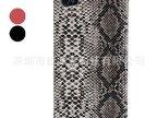 厂家直销苹果iphone5S保护套真皮蛇皮豹纹纹理手机壳贴皮手机壳套