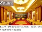 重庆沙坪坝区酒店地毯清洁-重庆明门物业