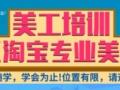 湛江缔业28期电商培训保证您包学包会