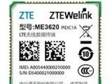 中兴ME3620无线通讯LTE模块ME3620
