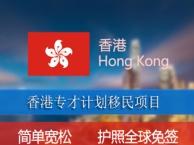 华祺移民为您解析移民定居香港的商业优势!