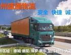 惠州到三亚物流公司/特快专线/整车零担/天天发车-盛通货运