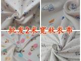 100%纯棉针织秋衣裤布料批发 宝宝尿布 汗布 婴儿 床品 包被