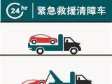 湖南邵阳汽车救援电话24小时补胎,换备胎电话