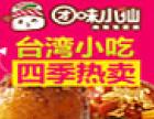 团味小仙肉卷饭团烧加盟