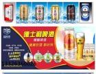 徳仕利啤酒加盟 名酒 投资金额 1-5万元