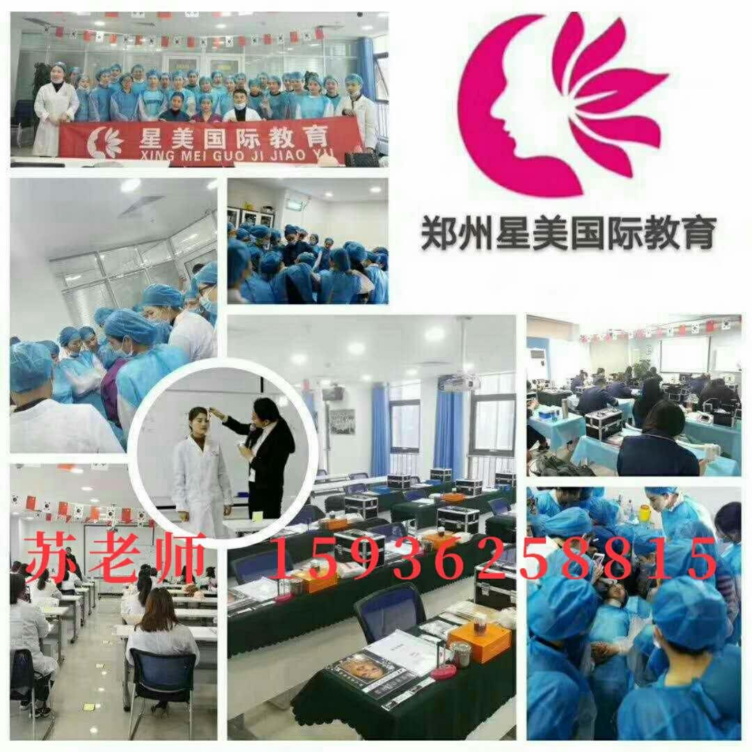 郑州微整形培训好的学校在哪里