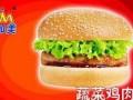 汉堡加盟 麦加美汉堡加盟费需要多少 麦加美汉堡加盟热线