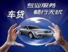 西安贷款公司 西安汽车抵押贷款 西安不押车贷款