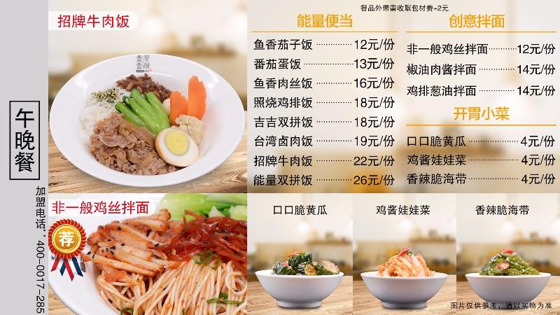 河南郑州特色餐饮加盟咨询 壹早壹碗豆腐脑加盟,早餐加盟