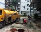 专业疏通管道.马桶 下水道 化粪池清理 河道清淤等价格优惠