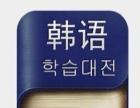 南京江宁KCT韩语暑假班 韩语培训 韩语兴趣入门班