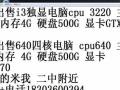 900出售i3电脑4G内存500G硬盘650显卡