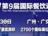 2020广州餐饮 展