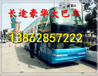 乘坐~昆山到赣州的直达汽车 客车13862857222 赣州