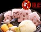 上海鲜芋仙台式甜品免加盟培训加盟